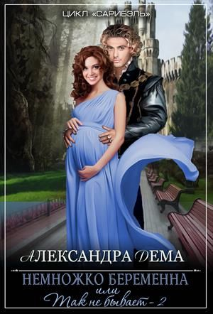 Книга беременная от оборотня