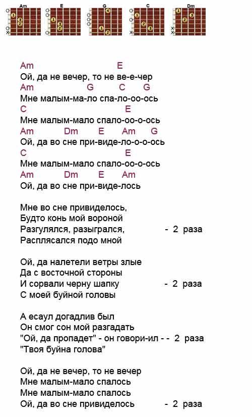 Путана Аккорды
