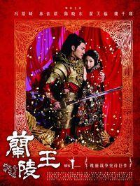 兰陵王 Lan Ling Wang with Feng Shao Feng, Ariel Lin, Daniel Chan & George Hu
