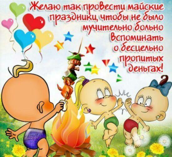 Прикольное поздравление на праздник
