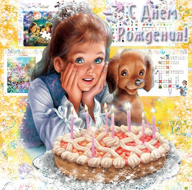 Открытки детские к дню рождения