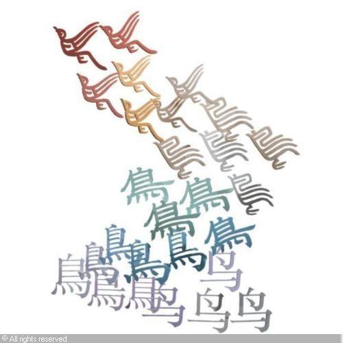 Calligraphy by xu bing 漢字 pinterest