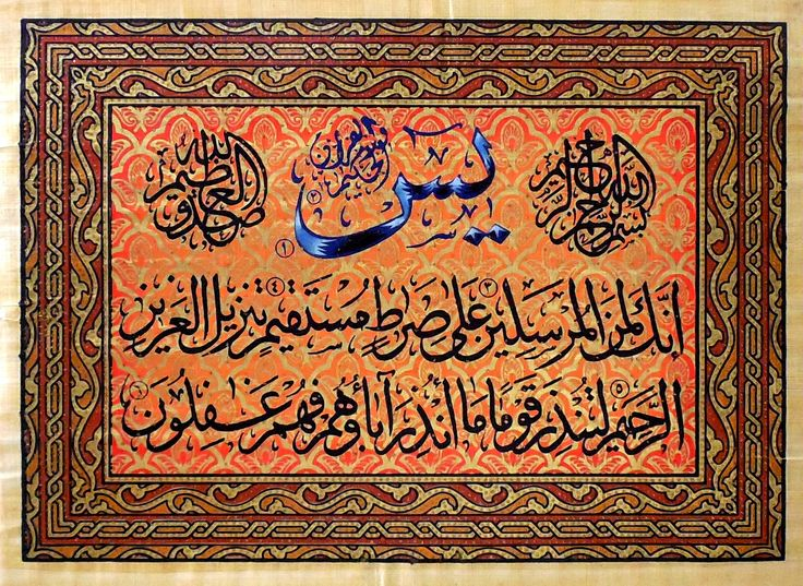 Pin By Arkan Gallery Unique Handmade Artwork On Arabic