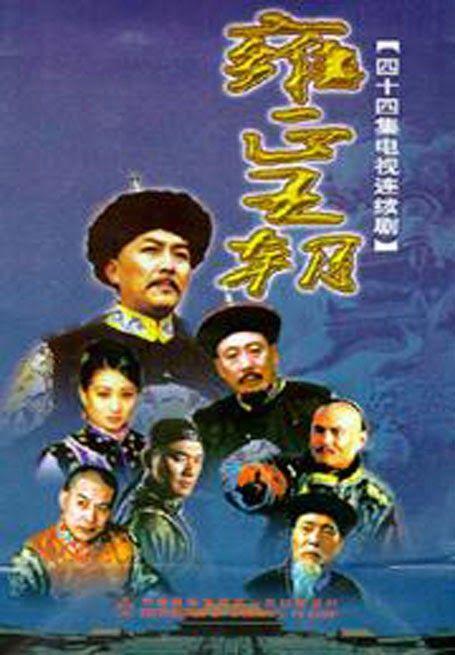 Vương Triều Ung Chính - Trọn bộ