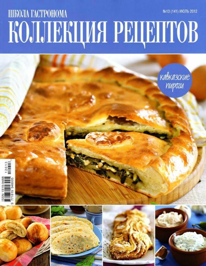 Школа гастронома кавказские пироги