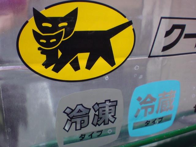 Black Cat Courier Japan