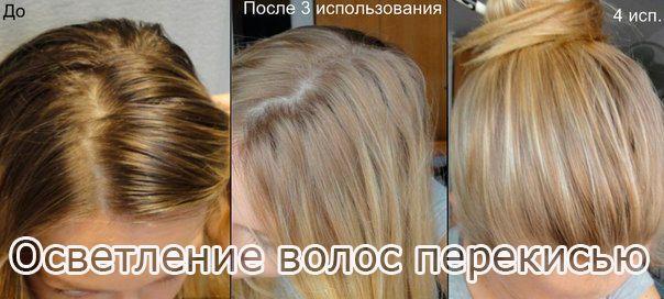 Осветление волос в домашних условиях перекисью рецепт 104