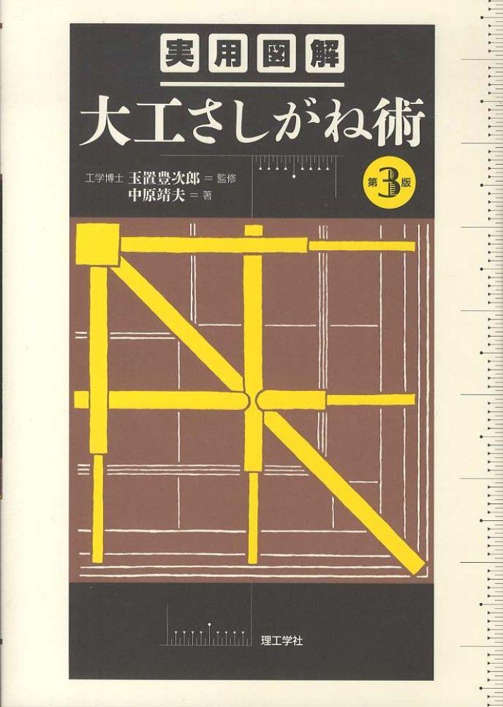 さしがね(指矩・指金) Found on kinokuniya.co.jp  さしがね(指矩・指