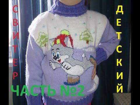 Детский свитер для девочки с рисунком