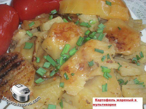Рецепт жареной картошки в мультиварке поларис