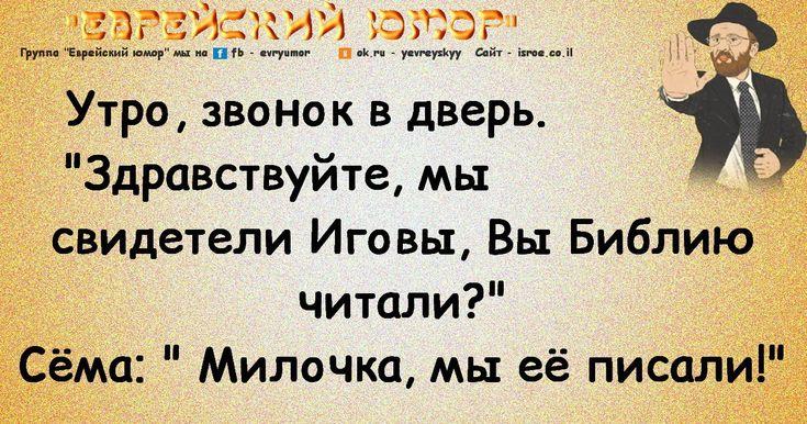 Еврейские Фразы Анекдоты
