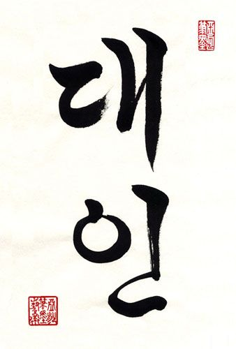 Korean Calligraphy Google Search Calligraphy Pinterest