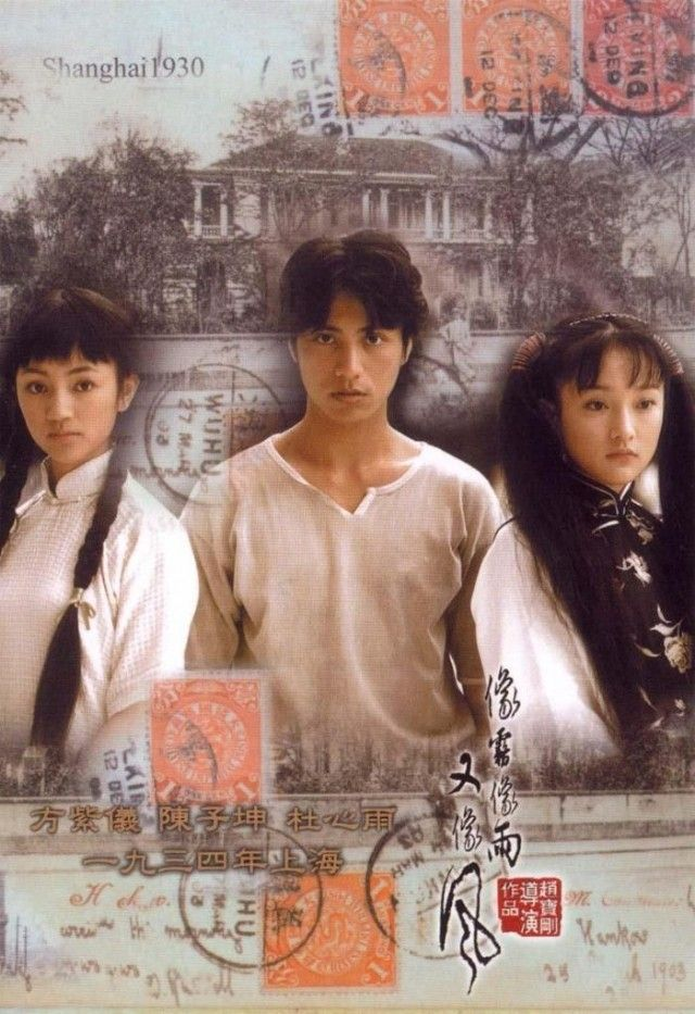 Phim Thượng Hải Ngày Sương Mù
