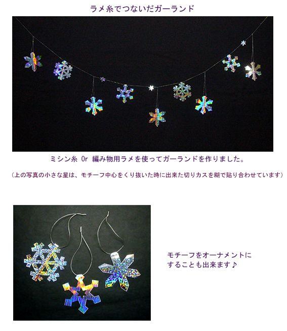 すべての折り紙 雪の結晶 作り方 折り紙 : 雪の結晶、オーナメント ...