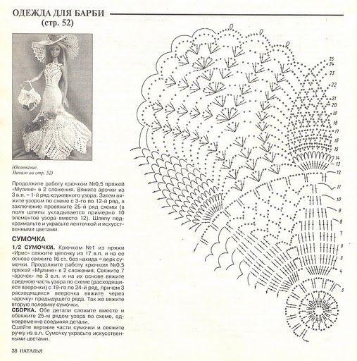 Схема вязание на куколке 762