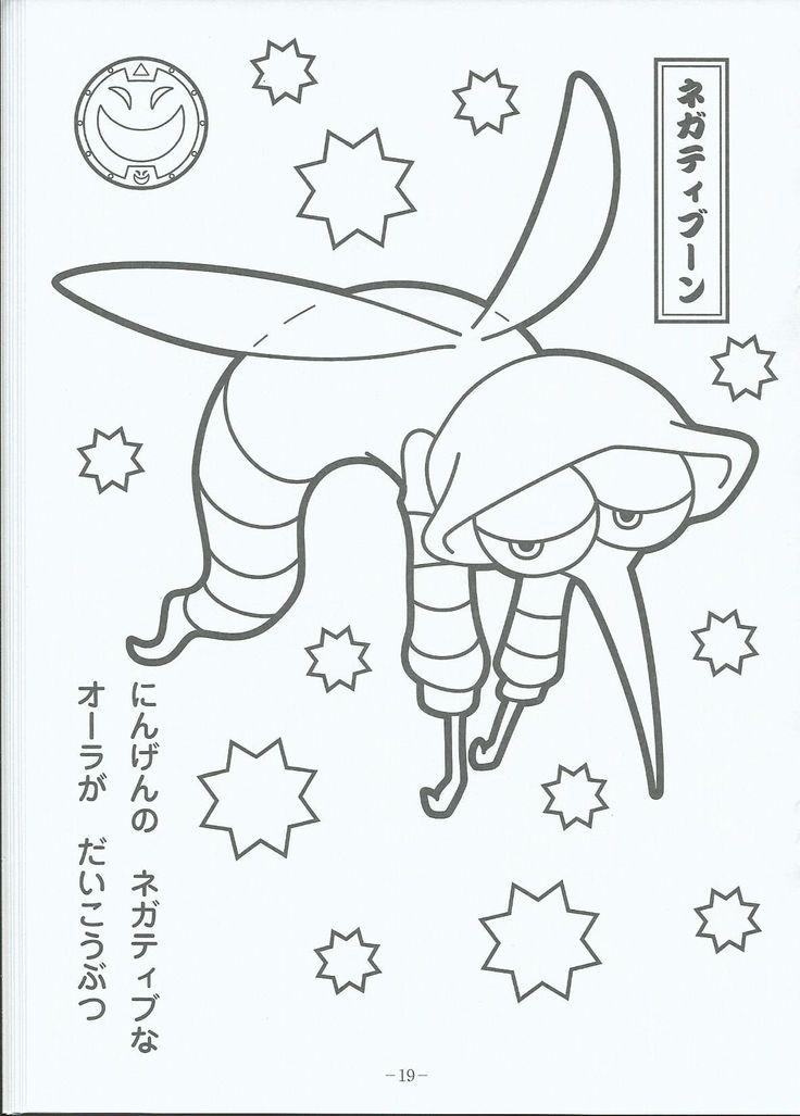 Yo Kai Watch Coloring Pages Coloring