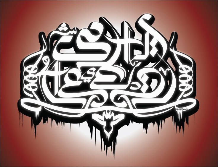 Graffiti Arabic Calligraphy Pinterest