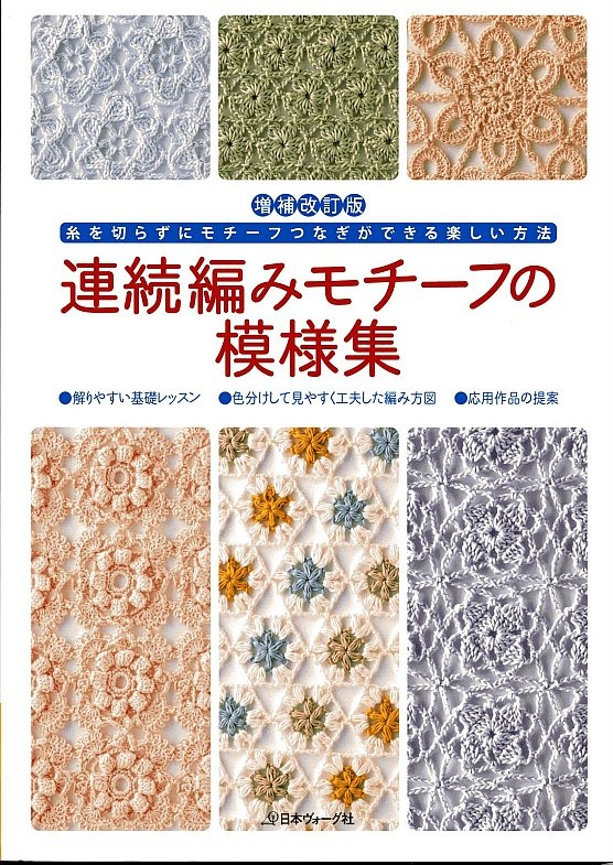 Crochet Journal : Crochet Journal crochet patterns crochet Pinterest