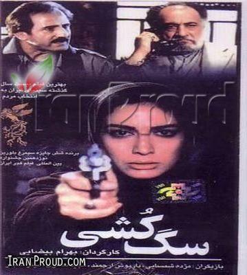 iranproud movies
