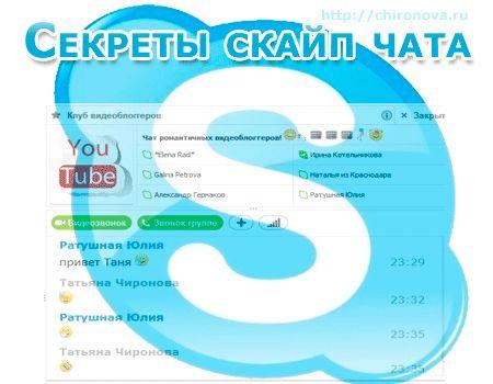 видео чаты скайп: