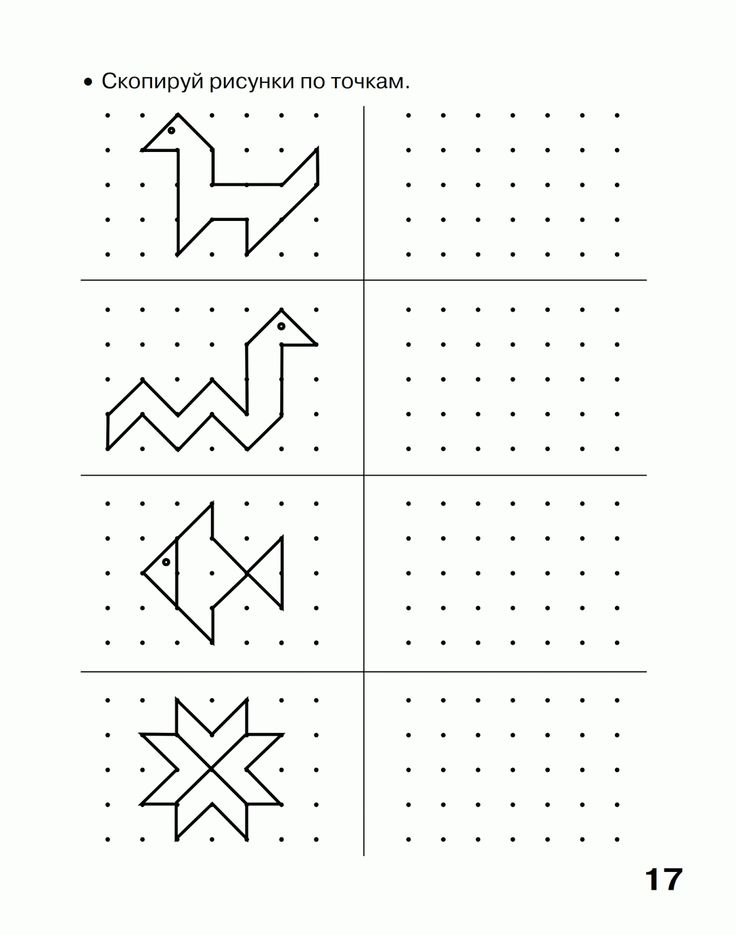 Рисунок по точкам для 1 класса