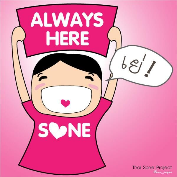 snsd sone always here snsd logos pinterest