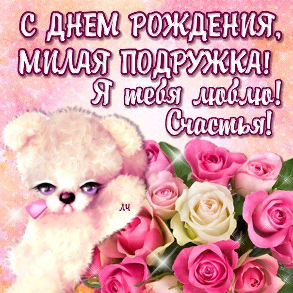 Поздравление день рождение подружки любимой