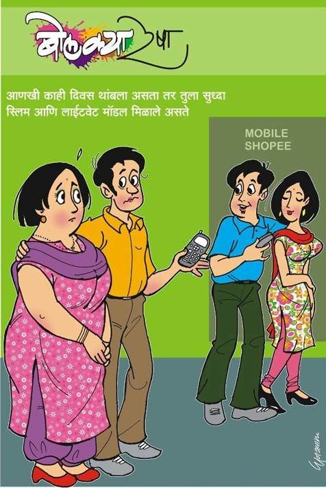 Marathi Husband-Wife jokes,Bolkya Resha | Marathi comic and Jokes ...
