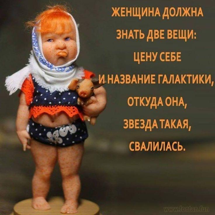 Анекдот Про Куклу