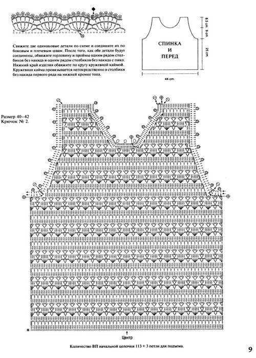 Вязание крючком кофт и маек схемы 192