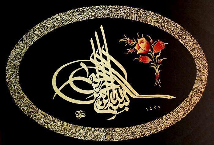 Amazing Islamic Calligraphy Art Islamic Art Pinterest