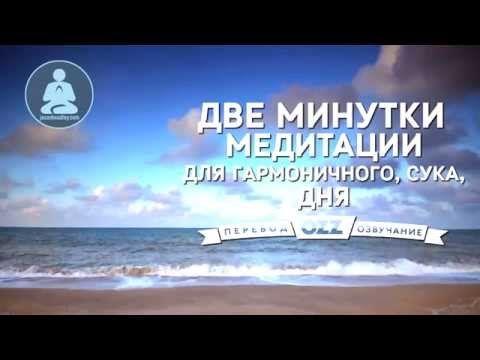 Мантры яндекс видео
