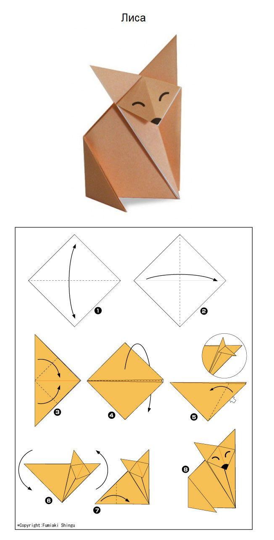 Картинки поделок из бумаги лёгкие