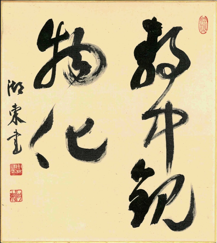 Chinese Calligraphy Chinese Calligraphy Pinterest