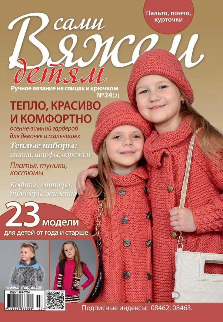 Журнал алиса по вязанию для детей 52
