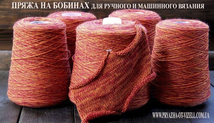 Нитки в бобинах для машинного вязания купить в