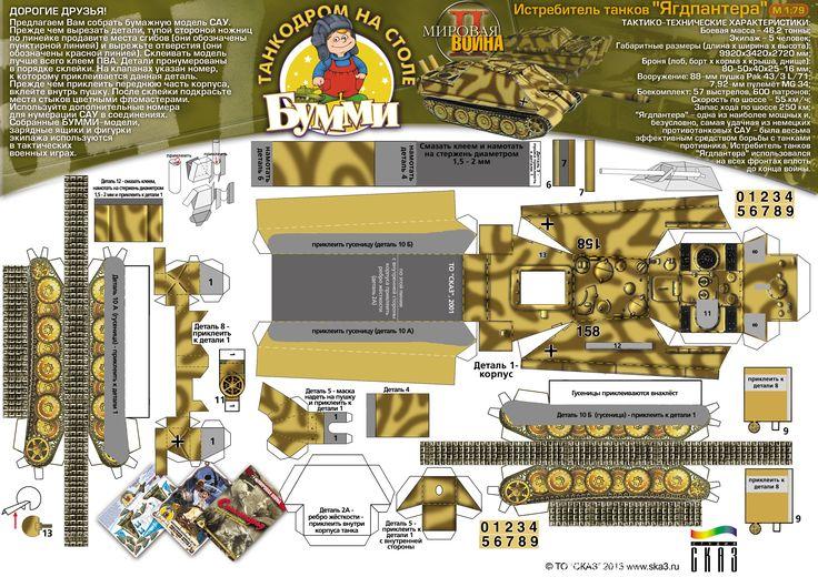 Как сделать из бумаги немецкий танк тигр