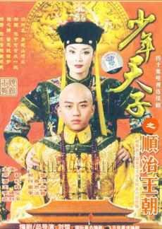 Phim Thiếu Niên Thiên Tử – Thuận Trị