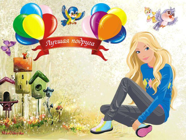 Поздравления с днем рождения девочке - картинки (30 открыток)