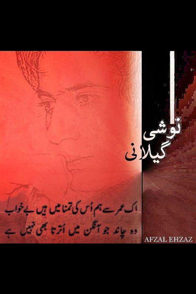 Noshi Gilani | Urdu poetry - My passion | Pinterest