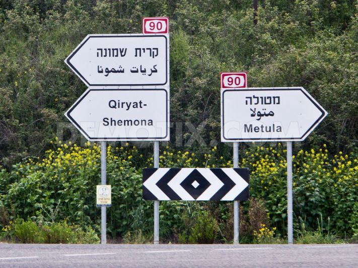 Metula Israel  City new picture : metula israel | All about ISRAEL, places and culture | Pinterest
