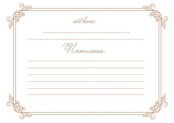 Шаблон для страниц книги пожеланий на свадьбу своими руками