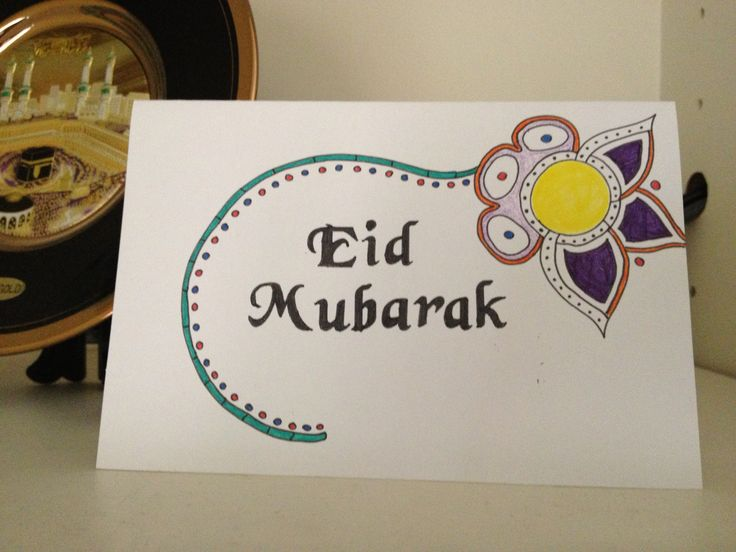messages aid el fitr