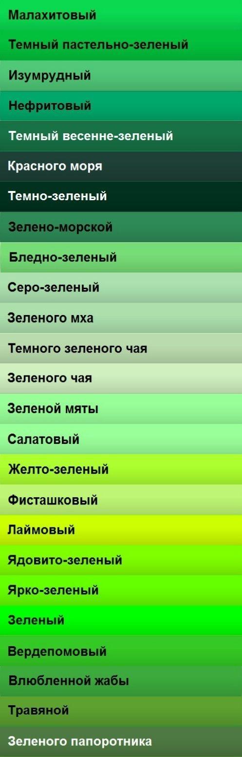 Как сделать оттенки зеленого 792