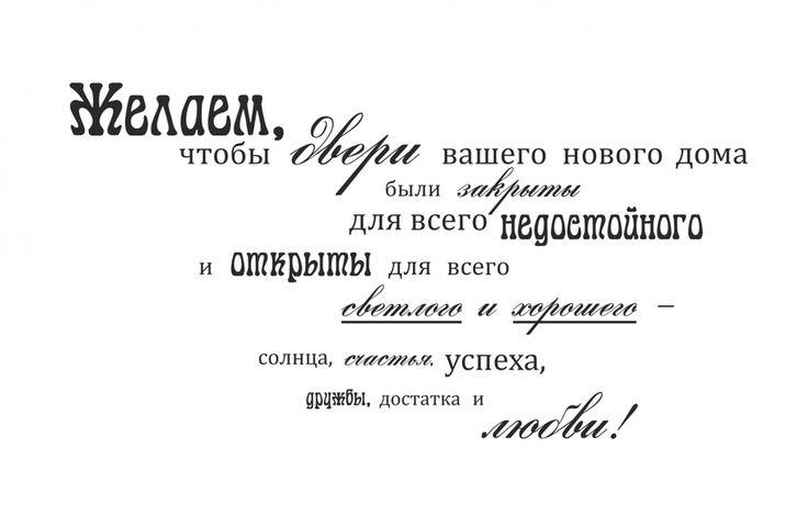 Поздравление на татарском языке с новосельем