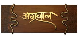 Indian Name Plate Designs For Home : name plate