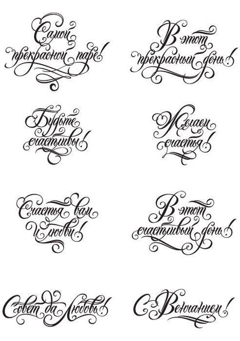 Надписи на свадебных открытках