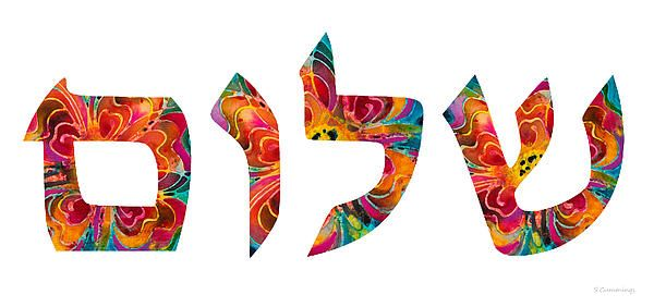 Image result for Shalom in hebrew