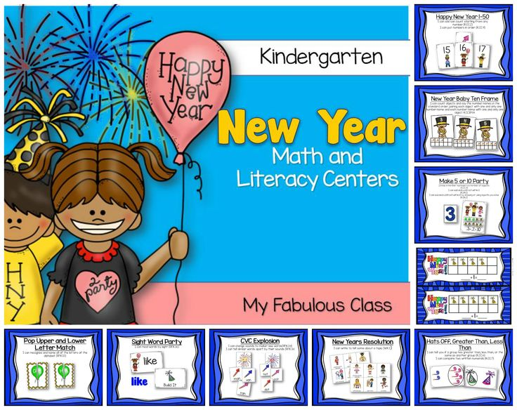 New Year Centers for Kindergarten.  Work on number order, sums of 5, sums of 10, quantities, one more, one less, comparing quantities and numerals, upper and lower case letter match, CVC words, new year resolution cards