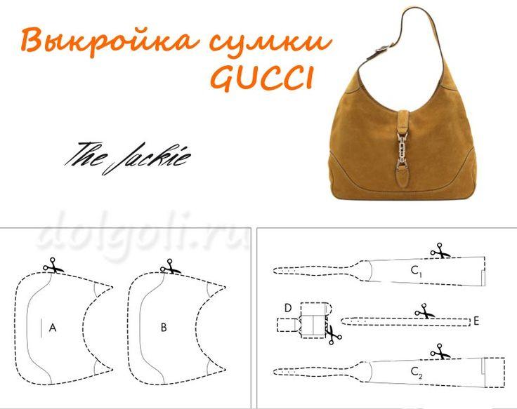 Модная сумка своими руками выкройки